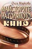 Майсторите на Голямото кино - Олга Маркова -