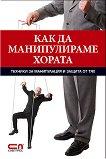 Как да манипулираме хората - Техники за манипулация и защита от тях - книга