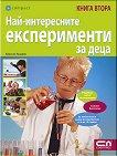 Най-интересните експерименти за деца – Книга втора - Керстин Ландвеер - детска книга