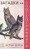 Загадки на зоогеографията - Петър Берон -