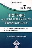 Тестове по български език и литература за 7. клас. Текстове за преразказ - помагало