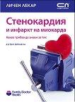 Стенокардия и инфаркт на миокарда - Какво трябва да знаем за тях - книга