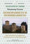 Поморавието и Понишавието сред лъжливите исторически пътепоказатели по Виа Милитарис - Владимир Русков - книга