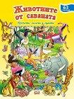 Прочети, залепи и оцвети: Животните от саваната + стикери - Аугусто Вечи -