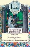 Разплата. История на Отон. Пратеничество в Константинопол - Лиудпранд Кремонски -