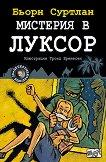 Детективи по неволя - книга 2: Мистерия в Луксор - Бьорн Суртлан -