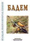 Бадем: Отглеждане, болести и неприятели, съхранение - Симеон Лъвински - книга