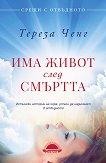 Срещи с отвъдното: Има живот след смъртта - Тереза Ченг - книга