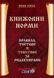 Книжовни норми: Правила, тестове и текстове за редактиране - Иван Инев - помагало
