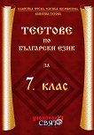 Тестове по български език за 7. клас - Славейка Ячева, Елинка Щерионова, Ванюша Гигова -