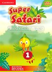 Super Safari - ниво 1: Presentation Plus - DVD по английски език - Herbert Puchta, Gunter Gerngross, Peter Lewis-Jones -