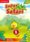 Super Safari - ниво 1: Presentation Plus - DVD по английски език - Herbert Puchta, Gunter Gerngross, Peter Lewis-Jones - учебник