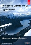 Adobe Photoshop Lightroom CC (release 2015): Lightroom 6 : Официален курс на Adobe Systems - Джон Еванс, Катрин Строб - книга