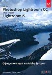 Adobe Photoshop Lightroom CC (release 2015): Lightroom 6 : Официален курс на Adobe Systems - Джон Еванс, Катрин Строб -