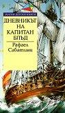Дневникът на Капитан Блъд - Рафаел Сабатини -