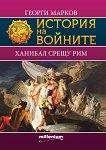 История на войните: Ханибал срещу Рим - Георги Марков -