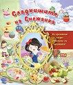 Да готвим с приказните герои: Сладкишите на Снежанка - Аугусто Вечи -