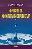 Финансов конституционализъм - Мартин Белов -