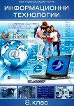 Информационни технологии за 8. клас - задължителна подготовка - Иван Първанов, Людмил Бонев - книга за учителя