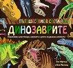 Пътешествие в света на динозаврите - Рут Мартин -