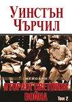 Мемоари. Втората световна война - том 2 - Уинстън С. Чърчил -