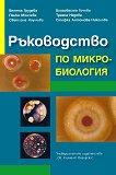 Ръководство по микробиология -