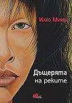 Дъщерята на реките - Илко Минев -