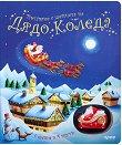 Пътуване с шейната на Дядо Коледа - Фиона Уот -