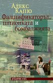 Фалшификаторът, шпионката и бомбаджията - Алекс Капю -