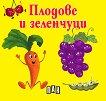 Книжка за най-малките: Плодове и зеленчуци -