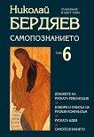 Съчинения в шест тома - том 6: Самопознанието - Николай Бердяев - книга