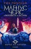 Магнус Чейс и боговете на Асгард - книга 1: Мечът на лятото - Рик Риърдън -