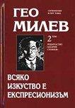 Избрани съчинения в 5 тома - том 2:  Всяко изкуство е експресионизъм - Гео Милев -