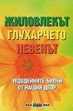 Чудодейни билки от нашия двор: Жиловлекът, глухарчето, невенът - Росица Тодорова -