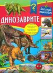 Моята първа енциклопедия - Динозаврите -