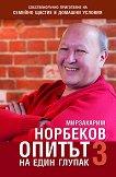 Опитът на един глупак - книга 3 - Мирзакарим Норбеков -