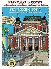 Разходка в София - оцветяване, рисуване, любопитни факти : Sightseeing Sofia - colouring, painting, curious facts -
