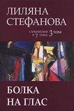 Болка на глас - том 3 - Лиляна Стефанова -