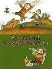 Книжка за момченца - Андрей Андреев -