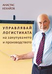 Управлявай логистиката на закупуването и производството - Анастас Кехайов - книга