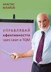 Управлявай ефективността чрез Lean и TQM - Анастас Кехайов - учебник