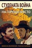 Студената война на горещо място - Микола Полонски, Рандал Бейкър -