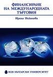 Финансиране на международната търговия - Ирена Николова -