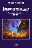 Фактология на духа - Андон Андонов -