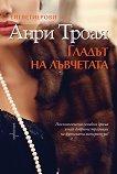 Ейглетиерови - книга 2: Гладът на лъвчетата - Анри Троая -