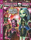 Monster High: Шантаво сливане - филм