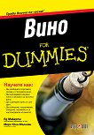 Вино For Dummies - книга