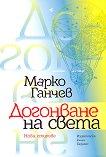 Догонване на света - нови стихове - Марко Ганчев -