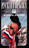 Руската връзка - Доналд Джеймс - книга