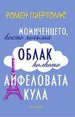 Момиченцето, което погълна облак колкото Айфеловата кула - Ромен Пуертолас -